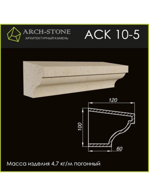 Карниз АС К10-5