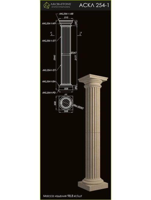 Колонна АС КЛ254-1