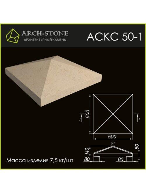 Крышка столба АС КС50-1