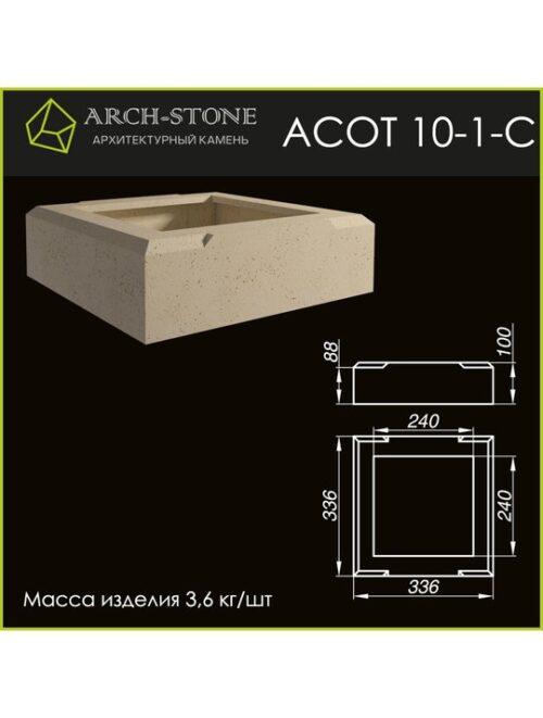 Основание тумбы АС ОТ10-1-С