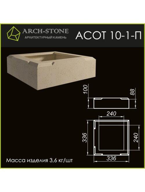 Основание тумбы АС ОТ10-1-П