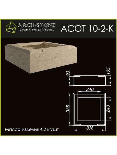 Основание тумбы АС ОТ10-2-К