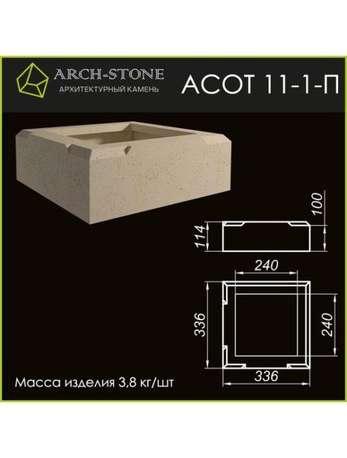 Основание тумбы АС ОТ11-1-П