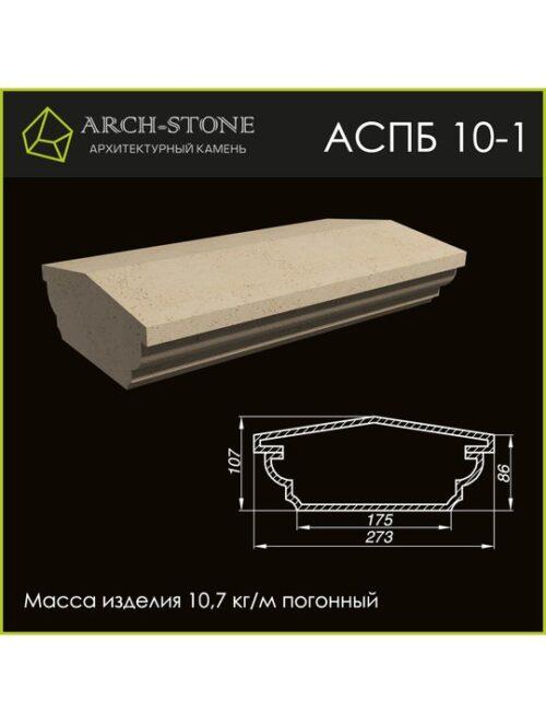 Поручень балюстрады АС ПБ10-1