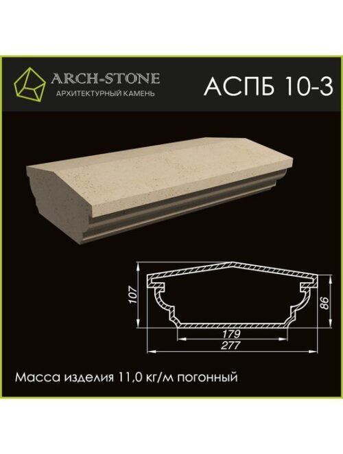 Поручень балюстрады АС ПБ10-3
