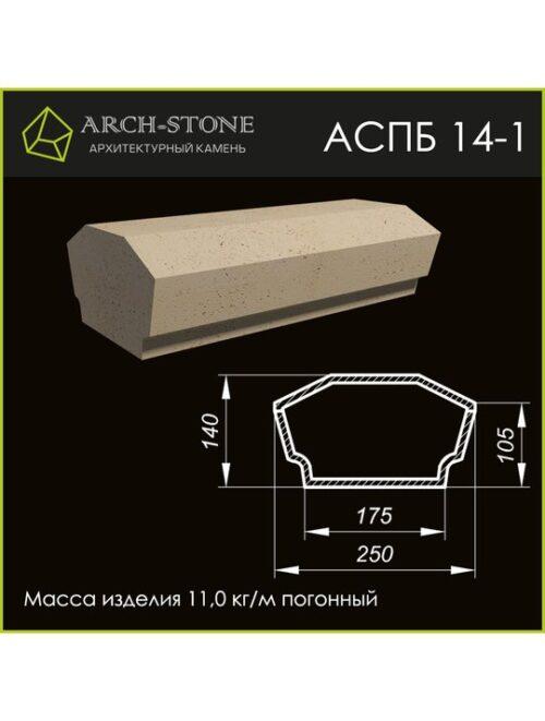Поручень балюстрады АС ПБ14-1
