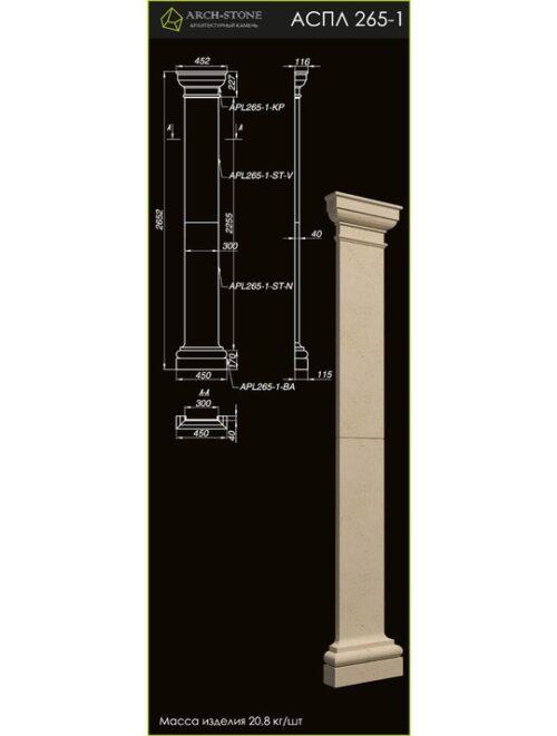 Пилястра АС ПЛ265-1