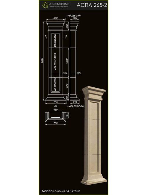 Пилястра АС ПЛ265-2
