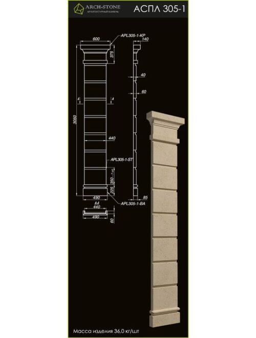 Пилястра АС ПЛ305-1