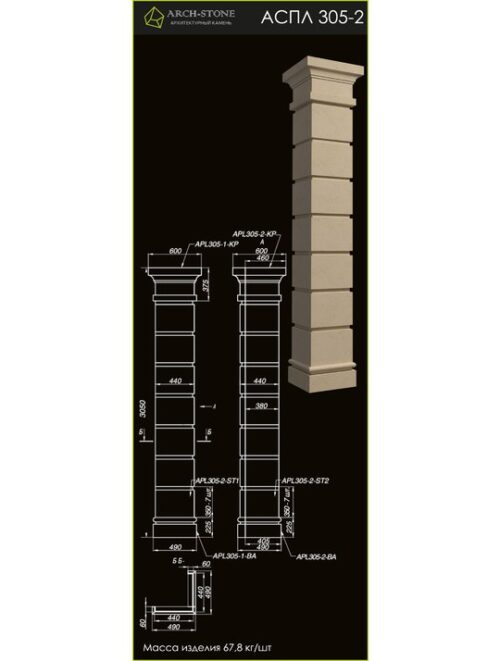Пилястра АС ПЛ305-2