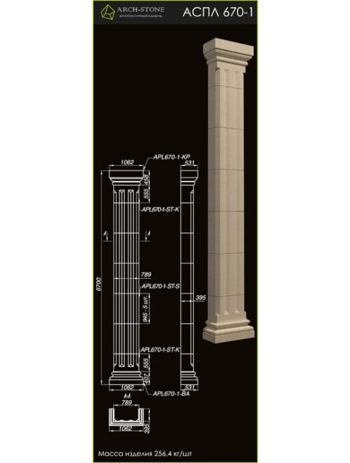Пилястра АС ПЛ670-1