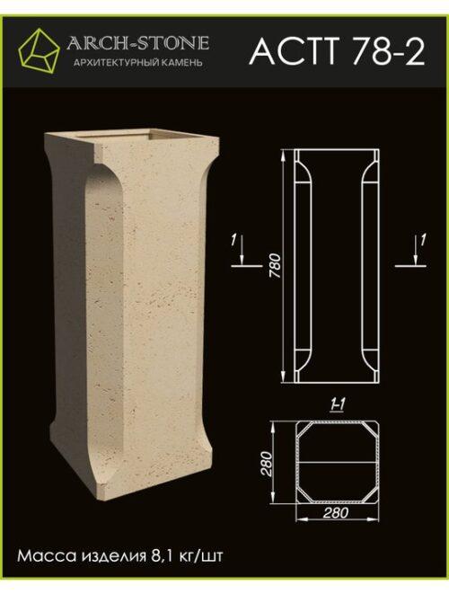 Тело тумбы АС ТТ78-2