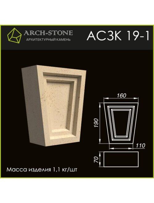 Замковый камень АС ЗК19-1