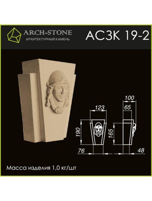 Замковый камень АС ЗК19-2