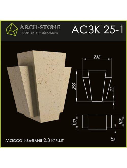 Замковый камень АС ЗК25-1