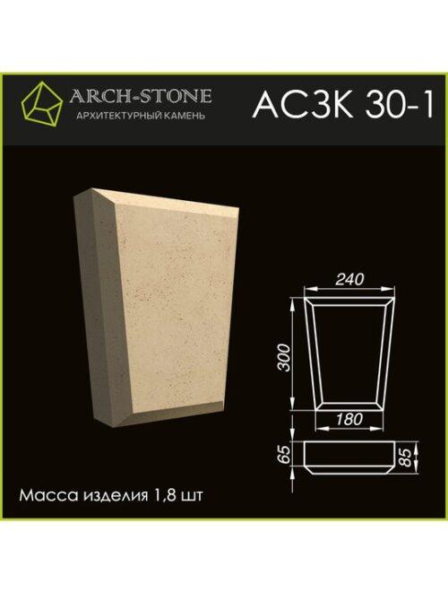 Замковый камень АС ЗК30-1