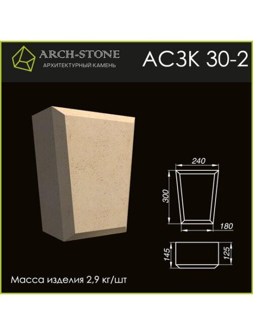 Замковый камень АС ЗК30-2