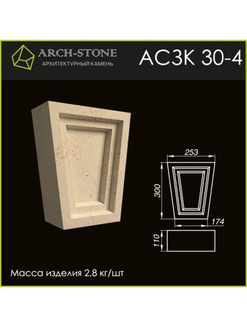 Замковый камень АС ЗК30-4