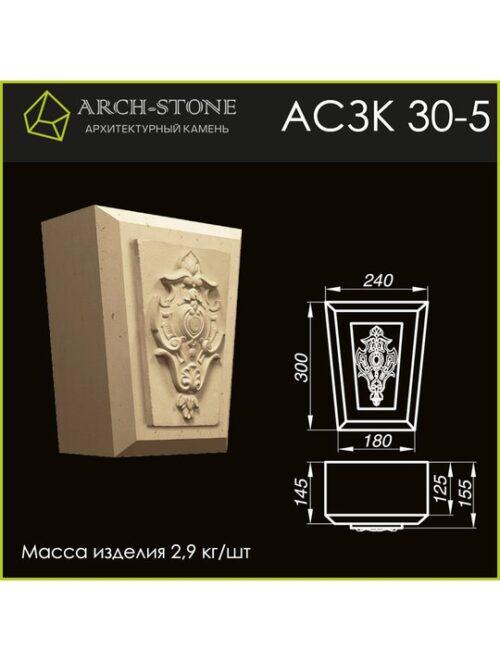 Замковый камень АС ЗК30-5