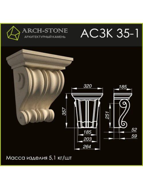 Замковый камень АС ЗК35-1
