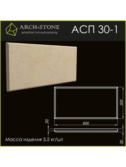 Стеновая панель АС П30-1