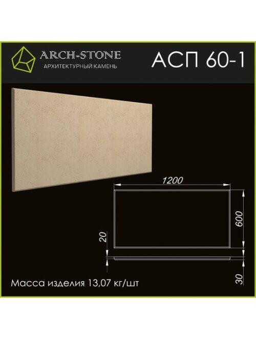 Стеновая панель АС П60-1