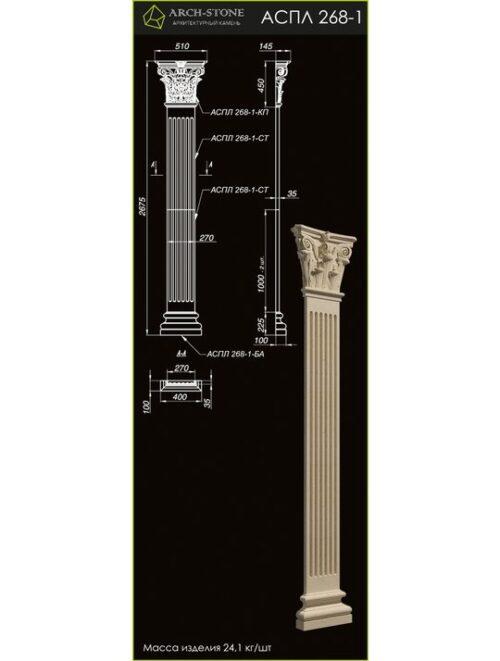 Пилястра АС ПЛ268-1